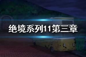 《密室逃脱绝境系列11游乐园》第三章流程攻略