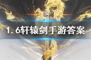 轩辕剑龙舞云山手游微信2020年1月6日每日一题答案