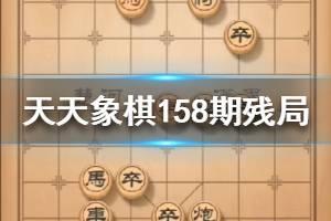 《天天象棋》158期残局怎么过关 158期残局挑战攻略