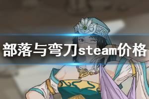 《部落与弯刀》steam多少钱 游戏价格一览