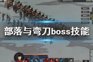 《部落与弯刀》boss技能介绍 各boss有什么技能
