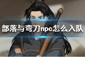 《部落与弯刀》npc怎么入队?npc入队方法介绍