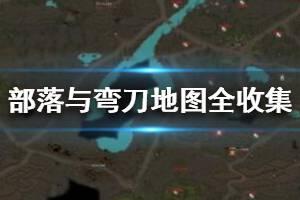 《部落与弯刀》地图全收集全任务标注 地图攻略汇总