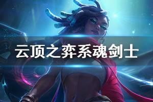 《云顶之弈》系魂剑士阵容怎么玩 系魂剑士阵容玩法一览