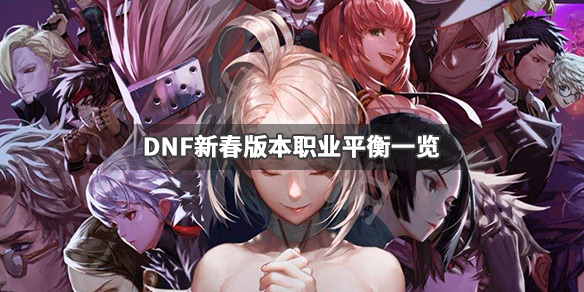 DNF新春版本更新了什么 DNF新春版本职业平衡一览