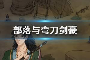 《部落与弯刀》剑豪怎么开局 新手剑豪开局玩法一览