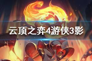 《云顶之弈》4游侠3影3地狱火阵容厉害吗 4游侠3影3地狱火阵容玩法一览