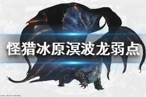 《怪物猎人世界冰原》溟波龙弱点介绍 溟波龙弱什么