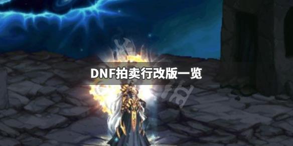 《DNF》拍卖行改版了什么 拍卖行改版一览