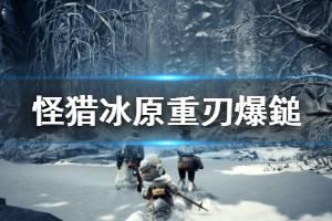 《怪物猎人世界冰原》重刃爆鎚属性怎么样 重刃爆鎚属性效果介绍