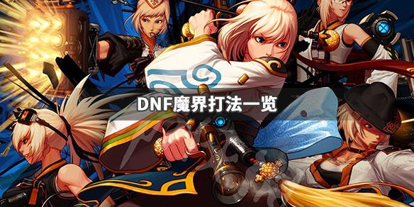 《DNF》魔界怎么打 魔界打法一览