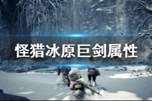 《怪物猎人世界冰原》巨剑各等级属性介绍 巨剑斩味属性一览