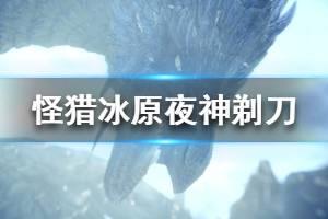 《怪物猎人世界冰原》夜神剃刀效果介绍 夜神剃刀图鉴说明