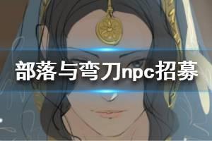 《部落与弯刀》npc招募心得分享 npc喜欢什么?
