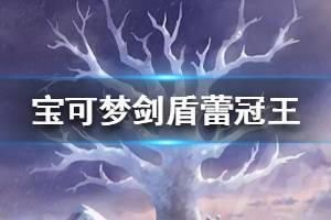 《宝可梦剑盾》蕾冠王特性是什么?蕾冠王资料图鉴介绍