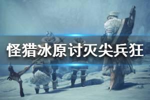 《怪物猎人世界冰原》讨灭尖兵狂属性效果介绍 讨灭尖兵狂图鉴一览