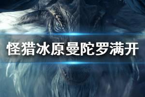 《怪物猎人世界冰原》曼陀罗满开属性怎么样 曼陀罗满开属性效果介绍