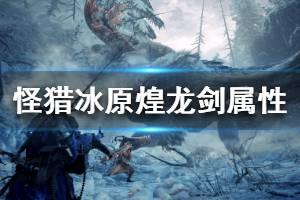《怪物猎人世界冰原》煌龙剑属性怎么样 煌龙剑属性效果说明