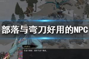 《部落与弯刀》好用的NPC有哪些?强力NPC推荐