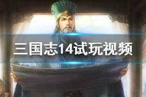 《三国志14》收吕布灭袁术路线试玩视频合集 袁术势力厉害吗?