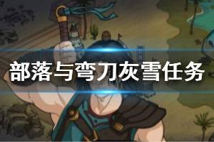 《部落与弯刀》灰雪任务支线玩法 灰雪任务在哪里接?