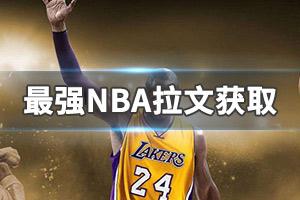 最强NBA拉文怎么得