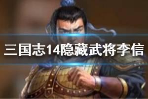《三国志14》隐藏武将李信属性介绍 李信五维数据一览