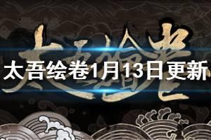 《太吾绘卷》1月13日更新内容介绍 1月13日更新了什么