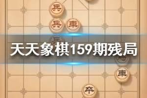 《天天象棋》159期残局怎么过 159期残局挑战过关视频