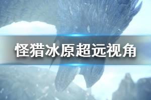 《怪物猎人世界冰原》超远视角怎么修改 超远视角修改方法介绍