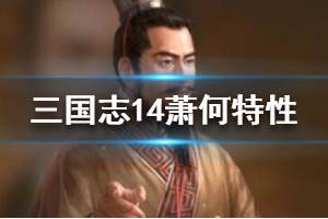 《三国志14》萧何特性有哪些?古武将萧何属性介绍
