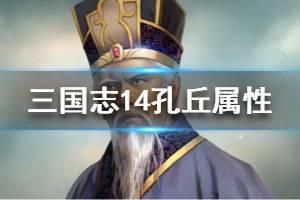 《三国志14》孔丘属性资料介绍 孔丘数据战法一览