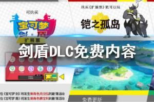 《宝可梦剑盾》DLC可免费获得内容介绍 DLC有免费内容吗?