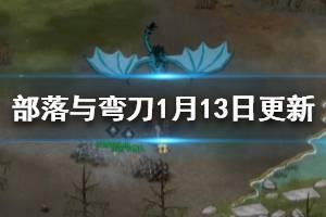 《部落与弯刀》1月13日更新内容一览 1月13日更新了什么内容?