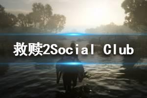 《荒野大镖客2》如何验证Social Club邮箱地址 Social Club邮箱验证流程介绍