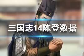 《三国志14》陈登怎么样 陈登属性特性介绍一览