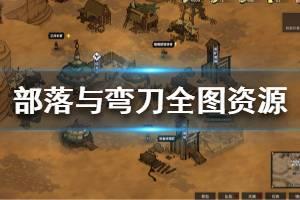 《部落与弯刀》全图资源汇总 游戏各种资源在哪