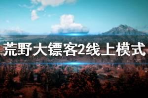 《荒野大镖客2》线上模式1月第三周活动内容介绍 线上模式更新内容一览
