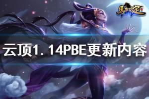 《云顶之弈》1.14PBE更新内容介绍 1.14PBE版本有哪些更新