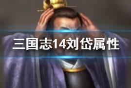 《三国志14》刘岱怎么样 刘岱属性资料介绍一览