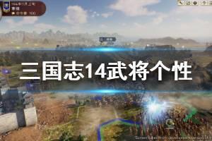 《三国志14》战法机制详细说明 武将个性及AI玩法介绍