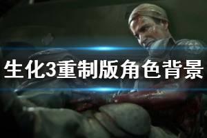 《生化危机3重制版》角色有哪些?角色背景简单介绍