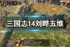 《三国志14》刘晔属性怎么样 刘晔五维属性一览
