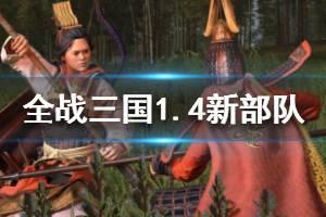 《全面战争三国》1.4版新部队兵种介绍 1.4版新兵种有哪些更新?