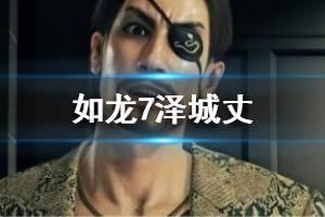 《如龙7光与暗的行踪》boss战泽城丈怎么打?泽城丈打法视频