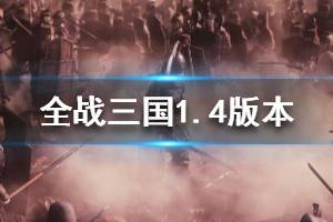 《全面战争三国》1.4版本新增人物介绍 1.4版本人物有哪些?