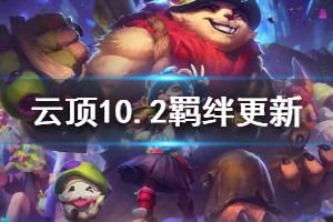 《云顶之弈》10.2版本更新内容一览 10.2全羁绊更新内容介绍