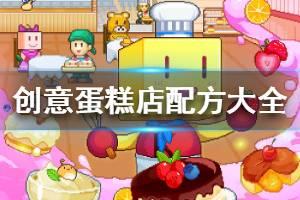 《创意蛋糕店》蛋糕配方大全 全部蛋糕制作材料配方介绍