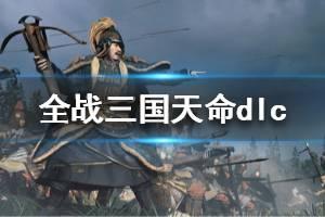 《全面战争三国》受命于天dlc曹操战役试玩视频 天命dlc好玩吗?