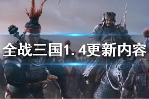 《全面战争三国》1.4版更新了哪些内容?1.4更新内容汇总
